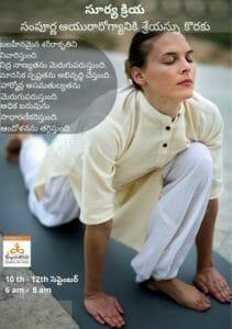 Surya Kriya10th 12th Sept CHY 1
